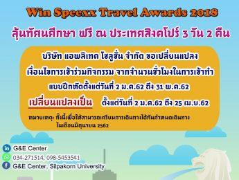 เปลี่ยนแปลงเงื่อนไขการเข้าร่วมกิจกรรม Win Speexx Travel Awards 2018
