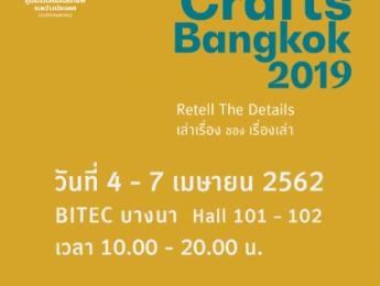 ขอเชิญนำผลงานศิลปหัตถกรรมของสถาบันการศึกษาร่วมจัดแสดงและจำหน่ายภายในงาน CRAFTS BANGKOK 2019