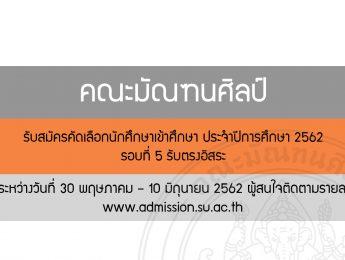 คณะมัณฑนศิลป์รับสมัครคัดเลือกนักศึกษาเข้าศึกษา ประจำปีการศึกษา 2562 รอบที่ 5 รับตรงอิสระ