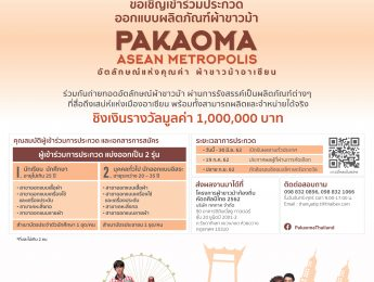 การประกวดโครงการผ้าขาวม้าท้องถิ่นหัตถศิลป์ไทย ประจำปี 2562