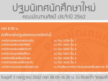 ปฐมนิเทศนักศึกษาใหม่ คณะมัณฑนศิลป์ ประจำปี 2562