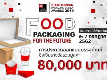 ประกวดการออกแบบบรรจุภัณฑ์ในโครงการ Siam Toppan Packaging Design Awards 2019