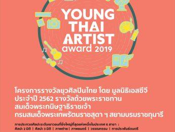 การประกวดโครงการยุวศิลปินไทย ประจำปี 2562