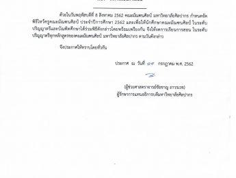 ประกาศงดการเรียนการสอน ในระดับปริญญาตรีทุกหลักสูตรของคณะมัณฑนศิลป์ ในวันที่ 8 สิงหาคม 2562