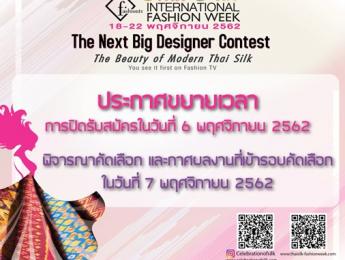 ขอเชิญสมัครเข้าร่วมการประกวดออกแบบ The Next Big Designer Contest