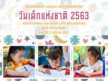 งานวันเด็กเเห่งชาติ 2563 ในวันเสาร์ ที่ 11 มกราคม 2563 ณ สวนสัตว์ พระราชวังสนามจันทร์ จ.นครปฐม