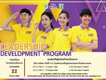 """บริษัท ซีพี ออลล์ จำกัด  เปิดรับสมัครผู้สนใจเข้าร่วมโครงการ """"Leadership Development Program"""""""