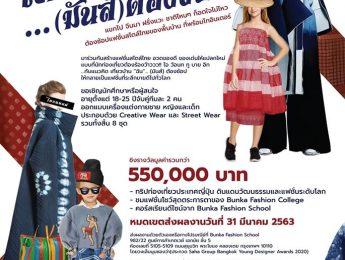 """ประกวด """"Saha Group Bangkok Young Designer Awards 2020″  ในหัวข้อ เที่ยวบ้าน""""ฉัน"""" (มันส์)ต้องช้อป"""