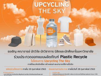 สายการบินไทยสมายล์ขอเชิญร่วมประกวดออกแบบผลิตภัณฑ์ Plastic Recycle ในโครงการ Upcycling The Sky