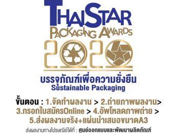 ขยายเวลารับสมัครการประกวดบรรจุภัณฑ์ไทย ThaiStar Packaging Awards 2020
