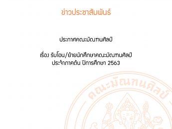 ประกาศคณะมัณฑนศิลป์  เรื่อง รับโอน/ย้ายนักศึกษาคณะมัณฑนศิลป์  ประจำภาคต้น ปีการศึกษา 2563