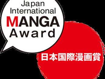 ขอเชิญส่งผลงานเข้าร่วมประกวด The 14th Japan International MANGA Award