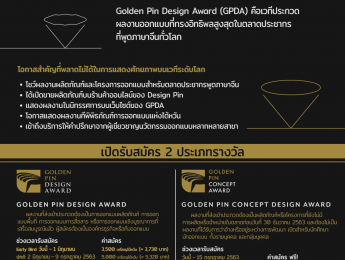 ขอเชิญร่วมประกวด Golden Pin Concept Design Award ประจำปี 2020
