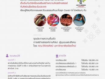 """ขอเชิญร่วมประกวดศิลปะและการออกแบบ ล้านนาร่วมสมัย ปี 2563 """"Art and Design Contest: Lanna Contemporary 2020"""