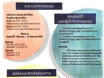 รับสมัครอบรมภาษาอังกฤษเข้มประจำปี 2563 ตั้งแต่วันที่ 1 – 20 กรกฎาคม 2563