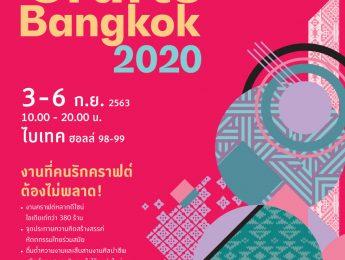 """""""Crafts Bangkok 2020""""   3-6 กันยายน นี้  10.00 – 20.00 น. ฮอลล์ 98-99 ไบเทค บางนา"""