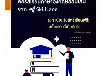 นักศึกษาปริญญาตรีเตรียมพบกับคอร์สเรียนภาษาอังกฤษออนไลน์จาก SkilLane