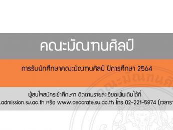 การรับนักศึกษาคณะมัณฑนศิลป์ ปีการศึกษา 2564