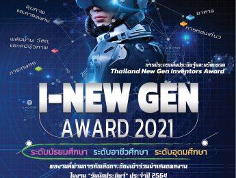 """ขอเชิญเสนอผลงานสิ่งประดิษฐ์เข้าร่วมโครงการประกวดสิ่งประดิษฐ์และนวัตกรรม """"Thailand New Gen Inventors Award 2021″ (I-New Gen Award 2021)"""""""