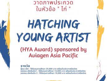 ขอเชิญส่งภาพวาดประกวด ในโครงการ Hatching Young Artist (HYA Award) sponsored by Aviagen Asia Pacific