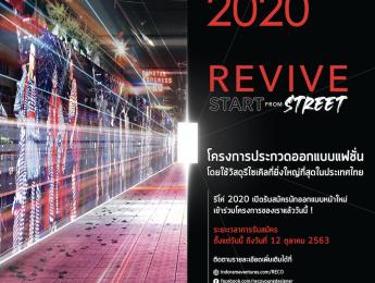 """ขอเชิญเข้าร่วมประกวดออกแบบแฟชั่น โดยใช้วัสดุรีไซเคิลที่ยิ่งใหญ่ที่สุดในประเทศไทย โครงการ """"RECO Young Designer Competition 2020"""" ใน Concept """"Revive Start from street"""""""