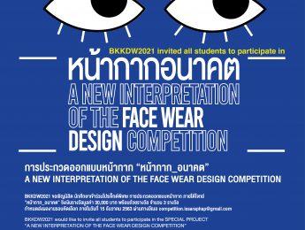 """BKKDW2021 ขอเชิญนิสิต นักศึกษาเข้าร่วมโปรเจ็กต์พิเศษ การประกวดออกแบบหน้ากาก ภายใต้โจทย์ """"หน้ากาก_อนาคต"""""""