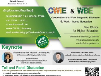 "ขอเชิญเข้าร่วมงานสัมมนา PIM's Work-based Education Forum #11 ในหัวข้อ ""CWIE & WBE Cooperative and Work Integrated Education & Work-based Education New Choice for Higher Education"