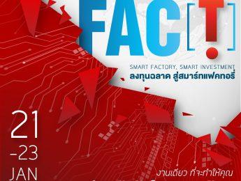 ขอเชิญชมงาน Smart Fac(t) ลงทุนฉลาด สู่สมาร์ทแฟคทอรี่ โดยบริษัท ศิริไกรอุตสาหการ จำกัด