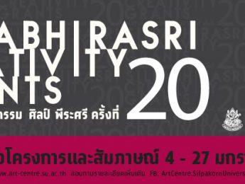 20th SILPA BHIRASRI CREATIVITY GRANTS โครงการทุนสร้างสรรค์ศิลปกรรม ศิลป์ พีระศรี ครั้งที่ 20