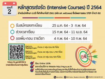 หลักสูตรเร่งรัด (Intensive Courses) ปี 2564 รอบที่ 2 สำหรับนักศึกษา ป.ตรี ที่เข้าศึกษาในปี 2561