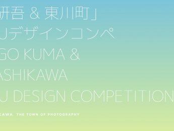 """โครงการประกวดออกแบบเฟอร์นิเจอร์ """"Kengo Kuma & Higashikawa"""" KAGU Design ครั้งที่ 1 จัดโดยเมืองฮิงาชิคาวะ จังหวัดฮอกไกโด"""