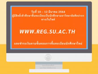 วันที่ 10 – 12 มีนาคม 2564 ผู้มีสิทธิ์เข้าศึกษาขึ้นทะเบียนเป็นนักศึกษามหาวิทยาลัยศิลปากร ทางเว็บไซต์ www.reg.su.ac.th และชำระเงินตามขั้นตอน การขึ้นทะเบียนนักศึกษาใหม