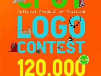 ขอเชิญชวนส่งผลงานเข้าร่วมการประกวดตราสัญลักษณ์ผลิตภัณฑ์วัฒนธรรมไทย (CPOTLogoContest)