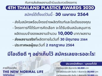 เปิดรับสมัครเข้าร่วมประกวดโครงการ Thailand Plastics Awards 2020 4th