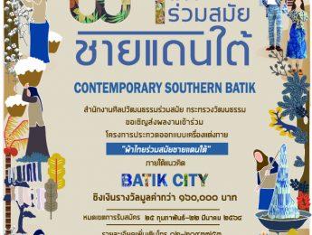 """ขอเชิญร่วมส่งผลงานออกแบบเข้าร่วมโครงการ ประกวดออกแบบเครื่องแต่งกายร่วมสมัยชายแดนใต้สู่สากล """"Batik City"""""""