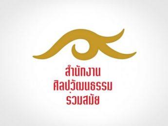 สำนักงานศิลปวัฒนธรรมร่วมสมัย กระทรวงวัฒนธรรม เปิดรับสมัครเยาวชน เข้าร่วมโครงการพัฒนาศักยภาพศิลปินรุ่นใหม่ ประจำปี 2564 ( Young Artists Talent#12 )