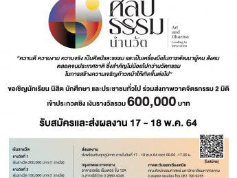 บริษัท เอเซีย พลัส กรุ๊ป โฮลดิ้งส์ จำกัด (มหาชน) จัดโครงการประกวด จิตรกรรมเอเซีย พลัส หรือ Asia Plus Art Contest