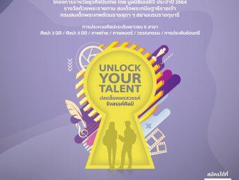 ขอเชิญชวนเยาวชนไทย ร่วมส่งผลงานเข้าประกวดโครงการรางวัลยุวศิลปินไทย ประจำปี 2564 (Young Thai Artist Award 2021)