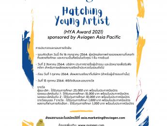 ขยายระยะเวลาการประกวด HYA Award 2021 : Aviagen Asia Pacific